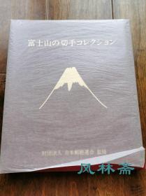 《富士山之邮票收藏》20-90年代日本制作 18页45枚 含民国时代稀有邮票等 版画、绘画与浮世绘 富兰克林造币厂制作豪华定位册 藏家手书目录