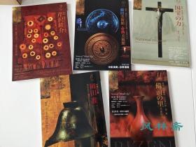 《目之眼》2014年全套12本 冈田准一介绍日本刀等特辑 16开全彩日本专业美术杂志