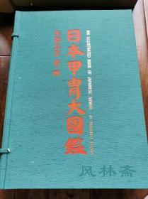 《日本甲胄大图鉴》 4开8万日元 笹间良彦手绘三千图 历代名将名鐙 铠甲工艺发展史