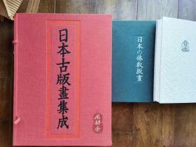 《日本古版画集成》大8开468图 东方印刷史珍品留存 限定880部定价27万日元 附赠手工木版画5枚
