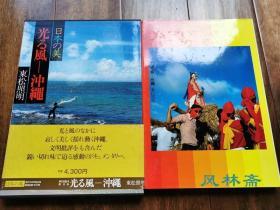 """《日本的美 卷8 光风--冲绳》 东松照明""""冲绳病""""写真集 8开全彩"""