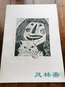 日本创作版画12 《女孩与猫》限定45
