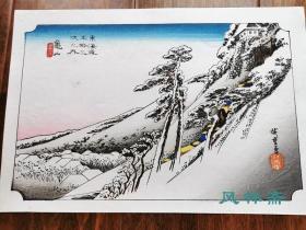 《东海道五十三次 龟山雪晴》机器摺木版画 大判八开 日本浮世绘实惠之选 歌川广重名作
