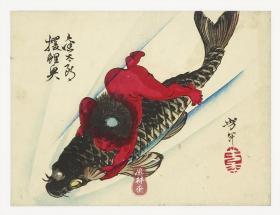 芳年略画4 金太郎捉鲤鱼 月冈芳年原版画 中国年年有余年画的日本浮世绘演绎 中判16开