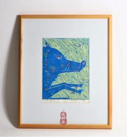 藤原向意《十二支之亥猪》勇猛精进 16开木版画附框 珍稀AP编号 日本版画家 长达半世纪创作十二生肖图