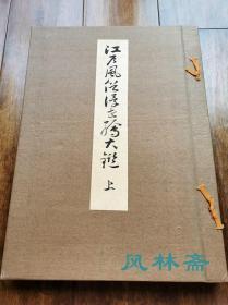 江户风俗浮世绘大鑑 百年古版画17枚 4开全三卷 日本浮世绘史美人与风景图经典复刻 从菱川师宣到葛饰北斋