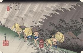 《东海道五十三次 庄野 白雨》安达院新复刻 歌川广重风雨之名作 日本浮世绘 手摺木版画