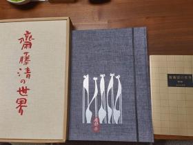 《斋藤清的世界》大八开全彩精印128作品 佛教 古建筑题材与猫 日本现代版画大师