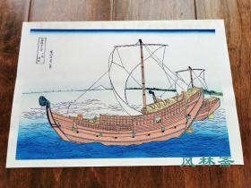 葛饰北斋《富岳三十六景 上总海路》千石船 东方之古帆船 日本浮世绘木版画