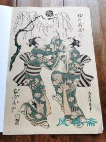 浮世绘初期红摺绘美人图《投球蹴鞠》足篮球合一 鸟居清广笔 高见泽复刻木版画