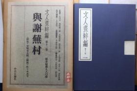 文人画粹编 第十三卷 与谢芜村 四开初版超大开本 日本国宝级南画家、俳人 作品、印谱、落款等