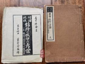石井研堂《锦绘之改印之考证 一名锦绘的发行年代推定法》1932年增订改版 日本浮世绘研究必备 早期经典著录