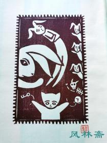 季刊银花 第百号 特装版 赠大野隆司木版画 杉浦康平装帧设计 经典日本艺术杂志