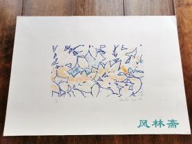 日本创作版画1 四开大尺寸 限定45