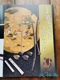上杉家特别展  武家的文化与公家之文化 刀剑甲胄 字画书信 和服汉籍等 日本米泽市上杉博物馆与上杉神社协力
