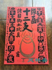 木版画12枚《十二支 诸国乡土玩具》德力富吉郎作 日本各地十二生肖 32开