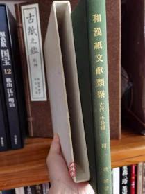 《和汉纸文献类聚》古代·中世编 中国日本古籍中条目类编 出版史与造纸业资料汇总