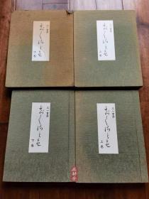 《千种之色》4开全2卷 日本茶道裂地锦绣精选 表千家12世千宗左编修 裂地240图印刷复制 染织纹样宝书