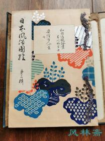 日本风俗图绘 第二辑 百年古版画206枚 菱川师宣《和国诸职绘尽》《姿绘百人一首》 大正时代整理复刻 浮世绘初期人物画经典