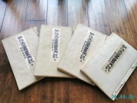 《明治大正书画大观》百年珂罗版画四百幅 八开全四卷 日本艺术与历史之见证