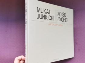 Mukai Junkichi | Koiso Ryohei 向井润吉 小矶良平 20世纪日本之美术 卷17