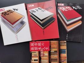 《发禁本 地下本之世界》全3卷 日本奇人城市郎的奇书收藏及研究 别册太阳杂志moook
