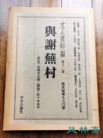 与谢芜村  文人画粹编 第十三卷 初版对开巨册 日本国宝南画水墨精赏