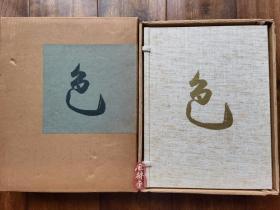 《色》8开布料染色实物百枚 限定百部8万日元绝版书 日本名匠会色彩研究室主编