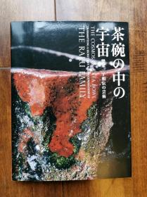 茶碗之中的宇宙——乐家一脉单传之艺术!日本乐烧茶碗茶道具十六代人159件作品精赏 16开特种哑光纸精印