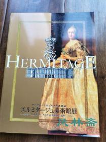 HERMITAGE 圣彼得堡古都物语 冬宫美术馆日本展 叶卡捷琳娜二世女皇之用具与收藏品