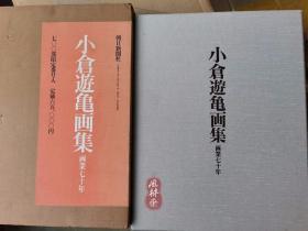 画集小仓游龟-画业七十年 8开219作品 日本文化勋章女画家 现代岩彩画大师