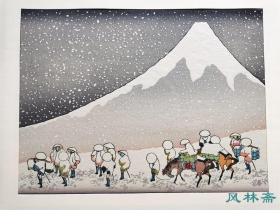深雪之不二 葛饰北斋《富岳百景》绘本 高见泽复刻老版画 日本浮世绘风景 16开中判