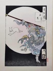 月冈芳年《月百姿 玉兔 孙悟空》绝版复刻木版画 日本浮世绘中的西游记想象