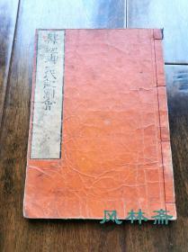 葛饰北斋《释迦御一代图绘 卷之三》悉达多太子修行 悟道等图 日本浮世绘演绎佛本生故事