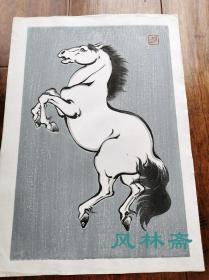 中西耕石 南画《骏马图》木版画复刻 大判八开 银粉颜料采用 日本明治期画家