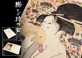 喜多川歌麿《栉を持つ女》拿梳子的仕女 现代最高水平浮世绘复刻 每日新闻社版 日本名雕工摺师