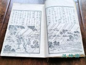 葛饰北斋《千字文》江户原版 蒙学教育 中国文化对日本之影响 浮世绘演绎两国典故