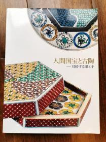 人间国宝与古陶瓷——眼力与手艺之对峙!从中国天目茶盏 龙泉青瓷 唐三彩 到日本34位陶艺人间国宝之作品