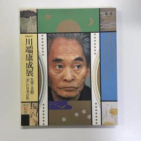川端康成 没后二十年展-生涯与艺术 日本近代文学馆创立30周年纪念大展 作品相关文物和景点 世界视野的川端康成
