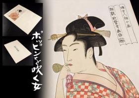 喜多川歌麿《吹噗乒的少女》 现代最高水平浮世绘复刻 每日新闻社版 日本名雕工摺师