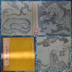 《北斋漫画》第二编 明治十一年永乐堂雕版 接近江户初版 葛饰北斋之神龙与巨鲸