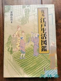 《复原 江户生活图鉴》笹间良彦考订与手绘五百图 16开权威著录 日本近世历史与民俗