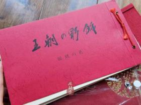 《王朝的彩饰 传统之色》32开简装爱用版 108枚正绢染样本 日本草木染标准器