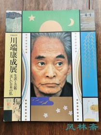川端康成展 逝世二十周年纪念 日本近代文学馆创设30周年 大量史料图片与文稿