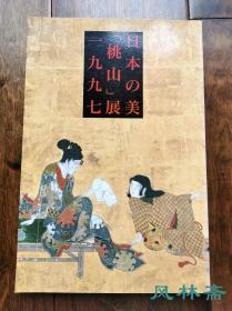 《日本的美——桃山展 1997》西洋钟表 漆器家具 陶瓷茶道具 屏风绘洛中洛外图等