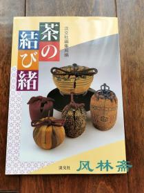 茶之结绪——茶道具绳结组纽的历史与文化 绳结系法与技法 真田纽欣赏等 日本茶道必备图录