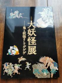 大妖怪展!鬼与妖怪等等 古代能剧能面到大和绘卷 浮世绘 现代艺术之发展谱系 日本文化阴翳礼赞