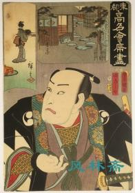 歌川广重 国贞 东都高名会席尽 大星由良之助 忠臣藏 日本浮世绘