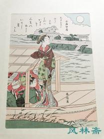 浮世绘六大家名画选1 铃木春信《见立 安倍仲麿望月图》安达复刻老版画 中判16开 日本著名遣唐使