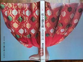奈良原一高《日本之美 既近且远的旅行》一半禅定一半色彩之写真集 8开70图 日本经典艺术元素摄影